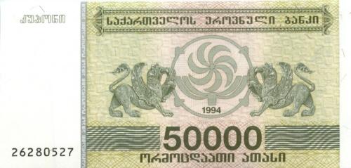 50000 лари 1994 года (Грузия)