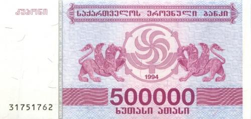 500000 лари 1994 года (Грузия)