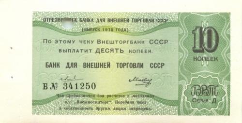 10 копеек (отрезной чек) 1979 года (СССР)