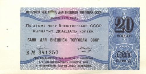 20 копеек (отрезной чек) 1979 года (СССР)
