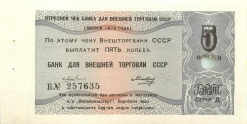 5 копеек (отрезной чек) 1979 года (СССР)