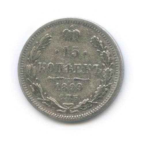 15 копеек 1899 года СПБ АГ (Российская Империя)