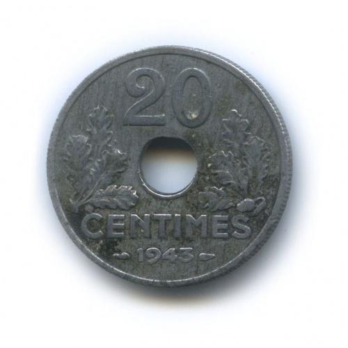 20 сантимов 1943 года (Франция)