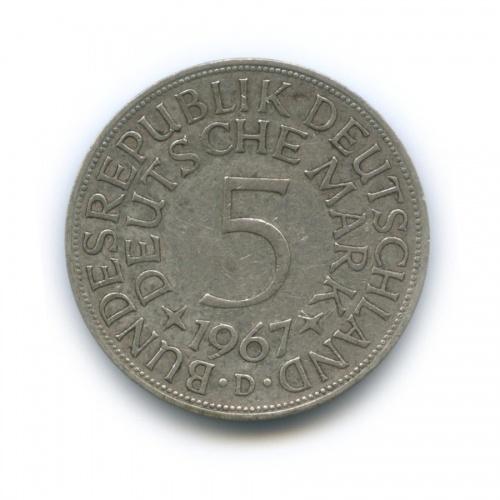 5 марок 1967 года D (Германия)