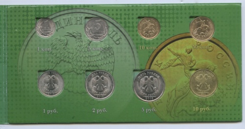 Набор монет вальбоме «Современные монеты России» 2010 года (Россия)