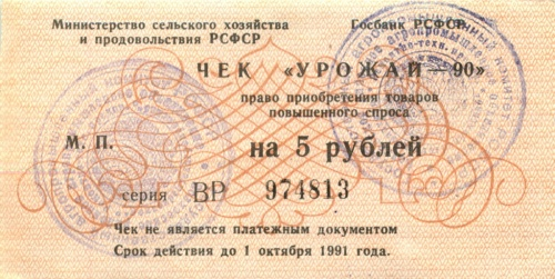 5 рублей (чек «Урожай-90») (СССР)