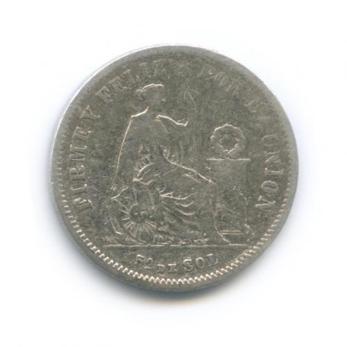 1/5 соля 1864 года (Перу)