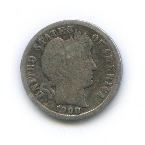 10 центов (дайм) 1900 года (США)