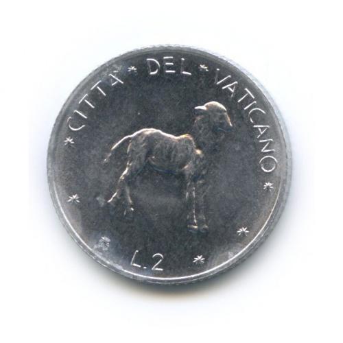 2 лиры 1974 года (Ватикан)