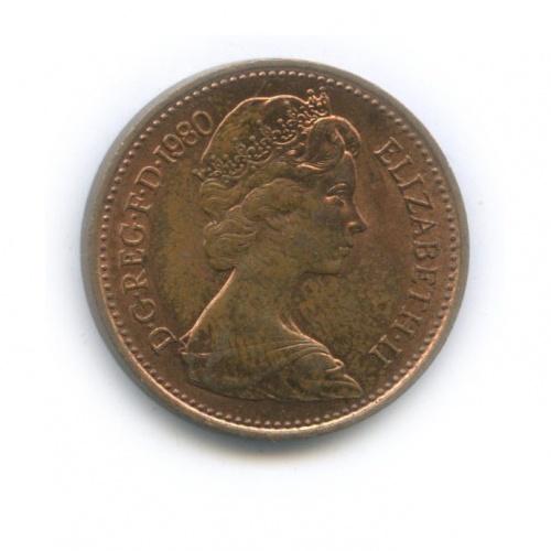1 новый пенни 1980 года (Великобритания)