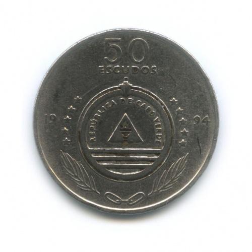 50 эскудо (Республика Кабо-Верде) 1944 года
