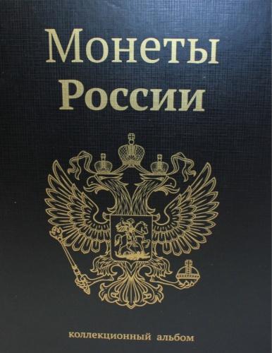 Альбом для монет «Монеты России» (260 ячеек) (Россия)