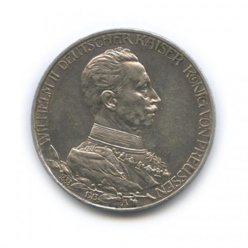 3 марки - 25-летие правления Вильгельма II, Пруссия 1913 года
