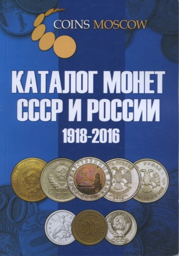 Каталог «Монеты СССР иРоссии 1918-2016», 106 стр. 2016 года (Россия)