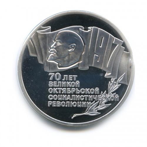 Жетон «5 рублей 1987 - 70 лет Советской власти» (копия)