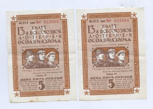 Набор лотерейных билетов (номера подряд) 1939 года (СССР)