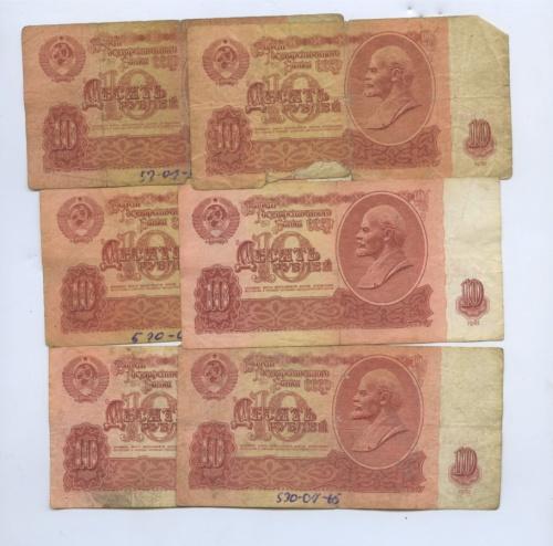 Набор банкнот 10 рублей (красивые номера) 1961 года (СССР)