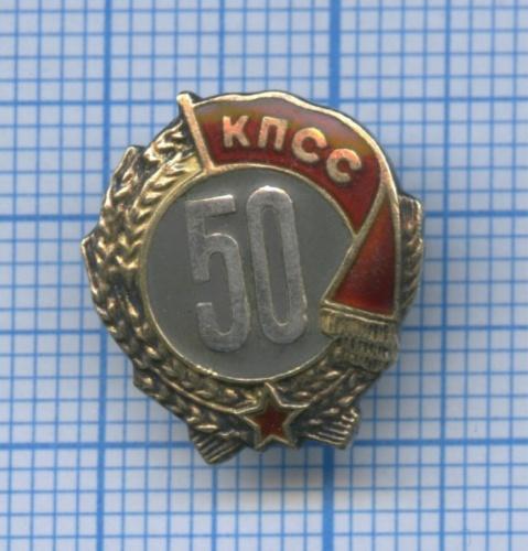 Знак «50 лет пребывания вКПСС» ММД (СССР)