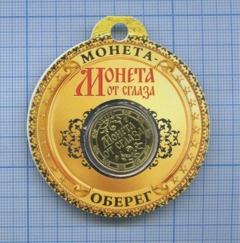 Жетон «Монета отсглаза» (Россия)