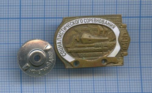 Знак «Отличник социалистического соревнования» (№4811) ММД (СССР)