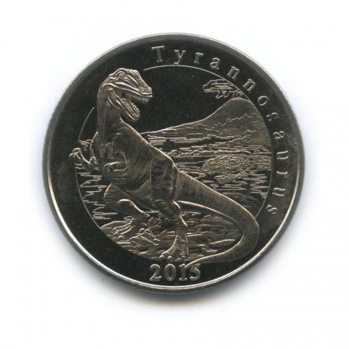 1 франк - Тиранозавр, Майотта 2015 года