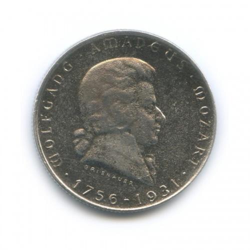 2 шиллинга — 175 лет содня рождения Вольфганга Амадея Моцарта 1931 года (Австрия)