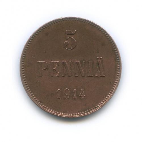 5 пенни 1914 года (Российская Империя)
