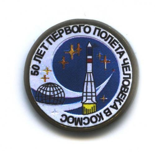 10 рублей — 50 лет первого полета человека вкосмос (цветная эмаль) 2011 года (Россия)