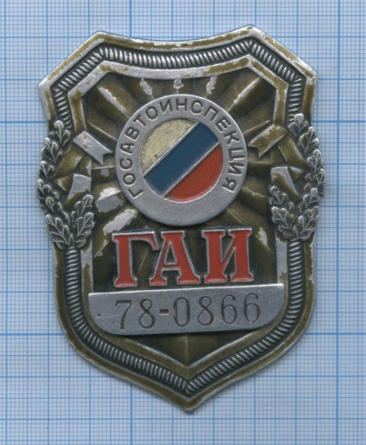 Знак нагрудный «ГОСАВТОИНСПЕКЦИЯ (ГАИ)» (Россия)
