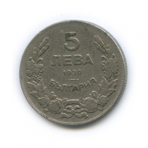 5 левов 1930 года (Болгария)