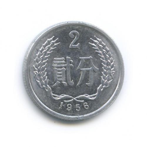 2 фэня 1956 года (Китай)