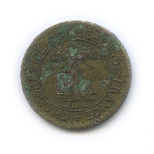 1 франк 1921 года (Франция)