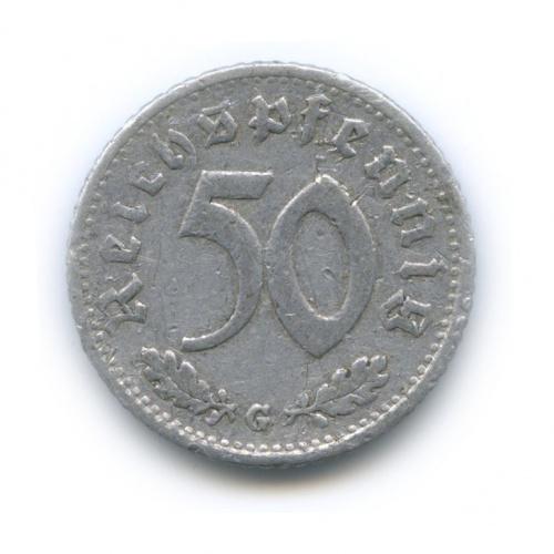 50 рейхспфеннигов 1940 года G (Германия (Третий рейх))