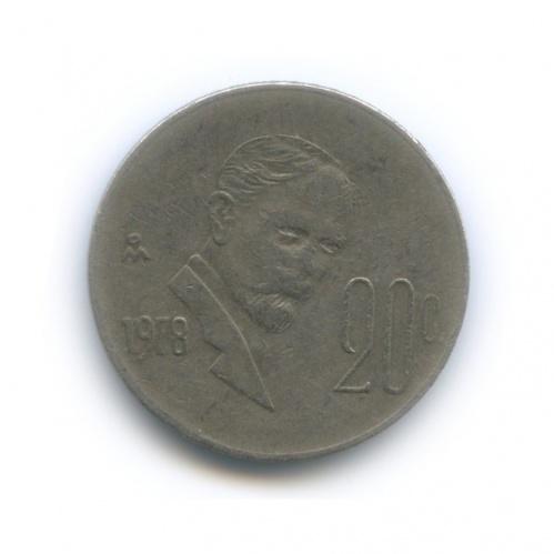 20 сентаво 1978 года (Мексика)