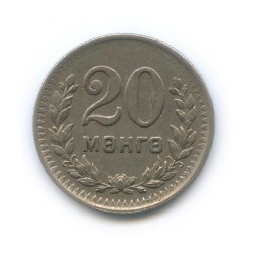 20 мунгу 1945 года (Монголия)