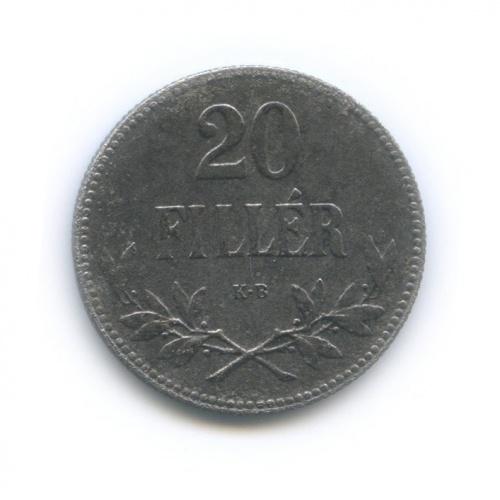 20 филлеров 1918 года (Венгрия)