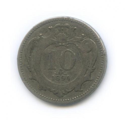 10 геллеров 1894 года (Австрия)