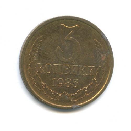 3 копейки 1985 года (СССР)