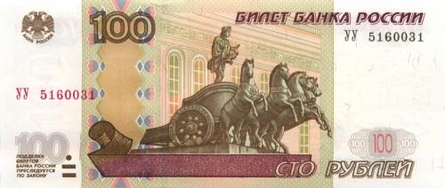 100 рублей (модификация 2004 года, редкая серия «УУ») 1997 года (Россия)