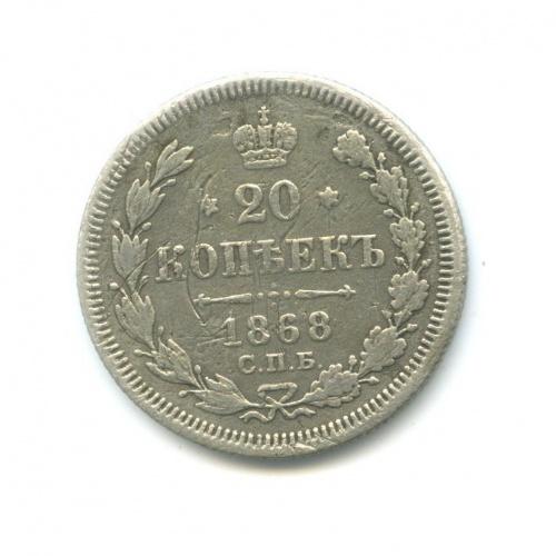 20 копеек 1868 года СПБ HI (Российская Империя)