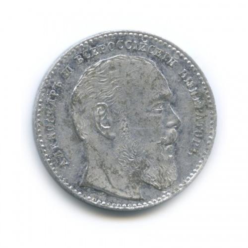 Жетон траурный послучаю кончины императора Александра III 20 октября 1894 года