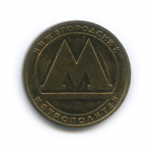 Жетон метрополитена Нижнего Новгорода (Россия)