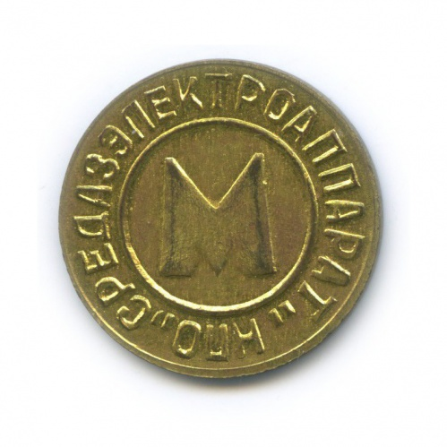 Жетон метрополитена Ташкента (Узбекистан)
