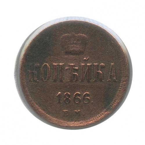 1 копейка (вхолдере) 1866 года ЕМ (Российская Империя)