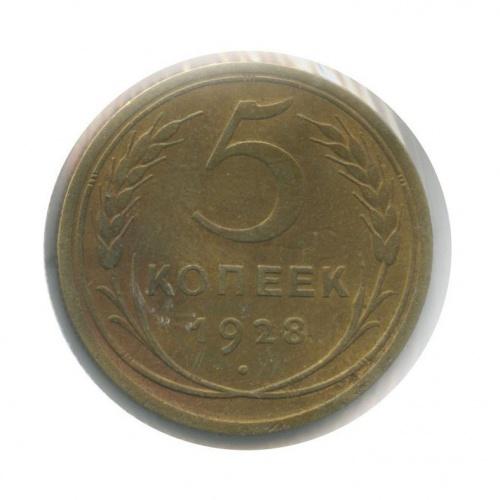 5 копеек (вхолдере) 1928 года (СССР)