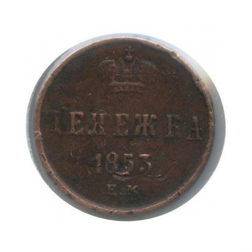 Денежка (1/2 копейки), вхолдере 1853 года ЕМ (Российская Империя)