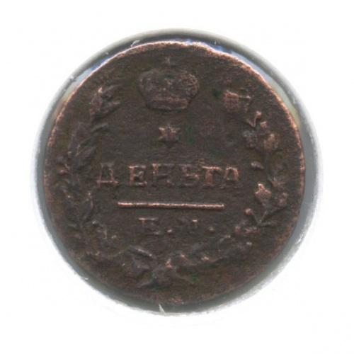 Деньга (1/2 копейки), в холдере 1819 года ЕМ НМ (Российская Империя)
