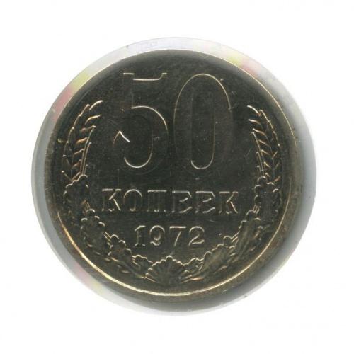 50 копеек (вхолдере) 1972 года (СССР)