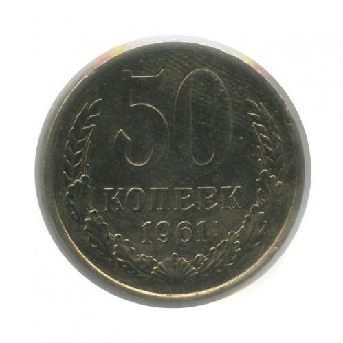 50 копеек (вхолдере) 1961 года (СССР)