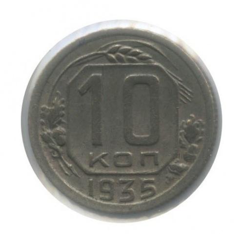 10 копеек (вхолдере) 1935 года (СССР)